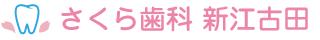さくら歯科新江古田 - direct bonding
