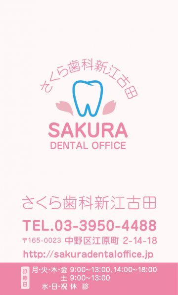 sakura_dc_patient_front